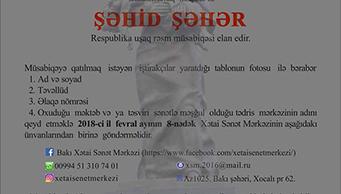 """""""Şəhid Şəhər"""" adlı respublika uşaq rəsm müsabiqəsi keçiriləcəkdir."""